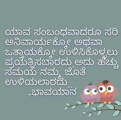 Love Quotes In Kannada Truth Of Life Best Love Quotes Good Thoughts