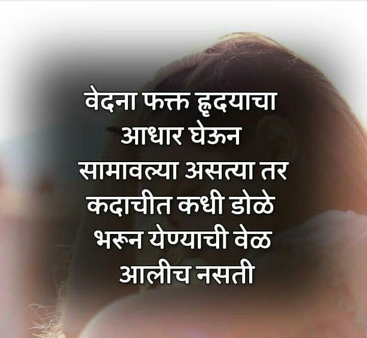 Marathi Status Marathi Quotes  E A Ae E A B E A Be E A A E A   E A B E A  E A B E A Bf E A A E A Be E A B