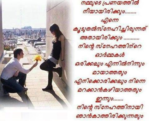 Malayalam Love Quotes For Fb Share
