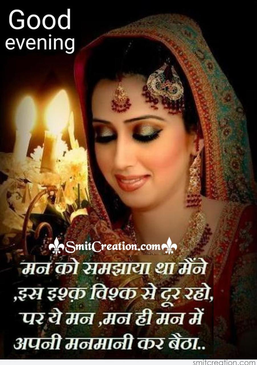 Image Result For Radha Krishna Love Messages