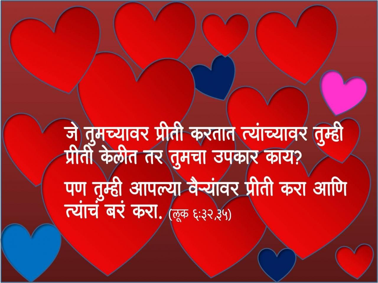 New Wallpaper Of Love Quotes Marathi Free Wallpaper Of Love Quotes Marathi Download Download New Wallpaper Of Love Quotes Marathi From The Above Display