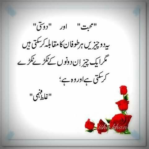 Image Result For Islamic Dp In Urdu