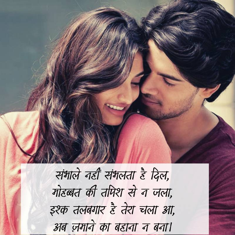 Love Images With Quotes In Hindi True Love Shayari Love