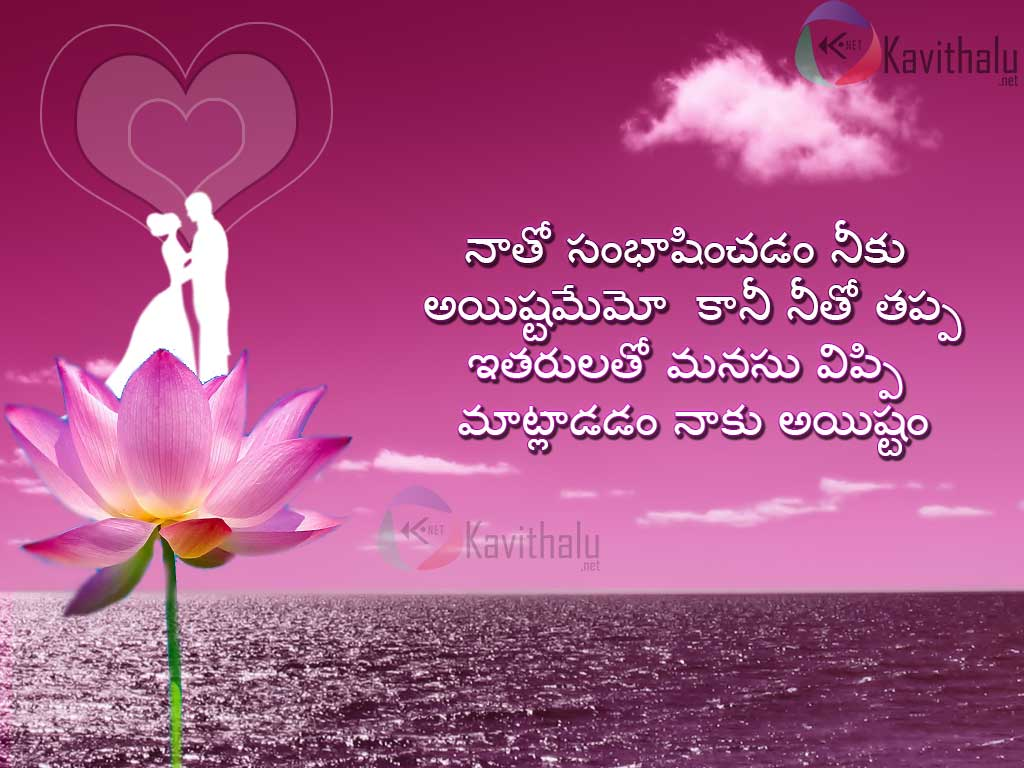 I Love You Forever Poems Messages Sms Quotes With Images For Send To Your Girlfriend