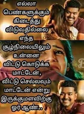 Tamil Love Poems Love Feeling Images Tamil Motivational Quotes Love Husband Quotes