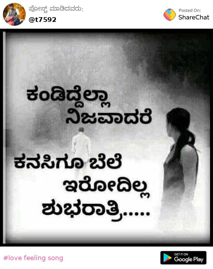 Love Feeling Song  E B B E B  E B B E B D  E B A E B Be E B F E B D  E B B E B B E B D E B B E B Bf E B B E B B E B D Whatsapp Status Kannada Sharechat