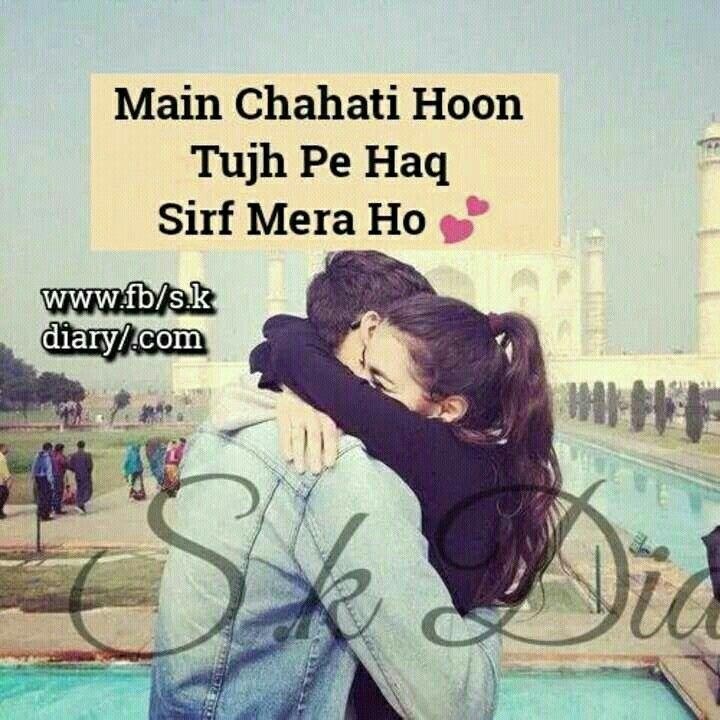 Sirf Mera Ho Ayesha Ka Nahi Mujai Jealous Feela Hai Bunny A Couple Quotesgirl Quoteslove