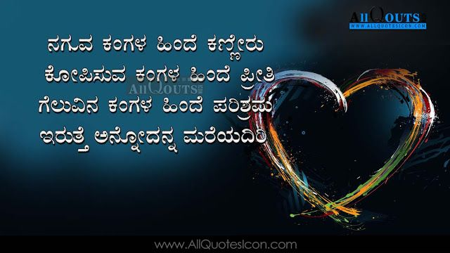 Beautiful Kannada Love Romantic Quotes Whatsapp Status With Images Cover Kannada Prema Kavithalu Love Feelings Thoughts Sayings Hd Wallpapers