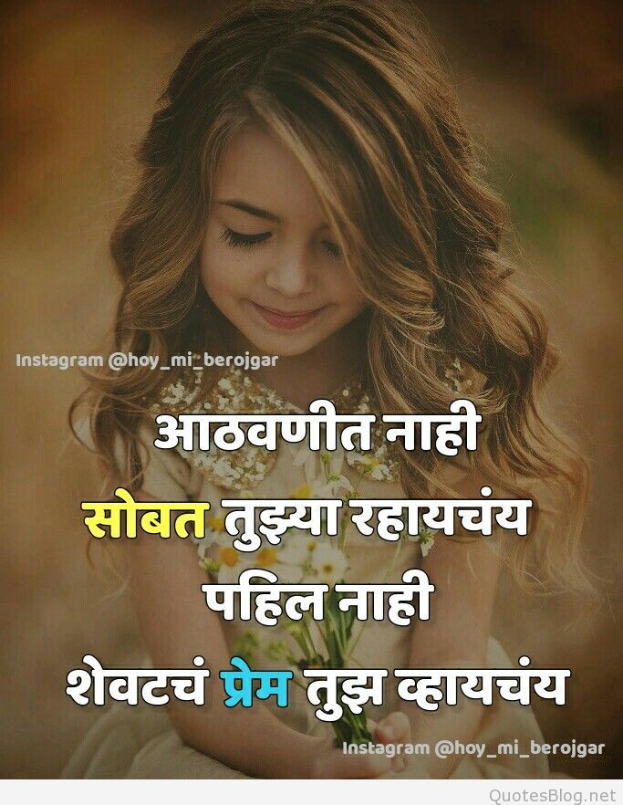 Download Whatsapp Image Status Marathi Love Status Awesome Marathi Love Status