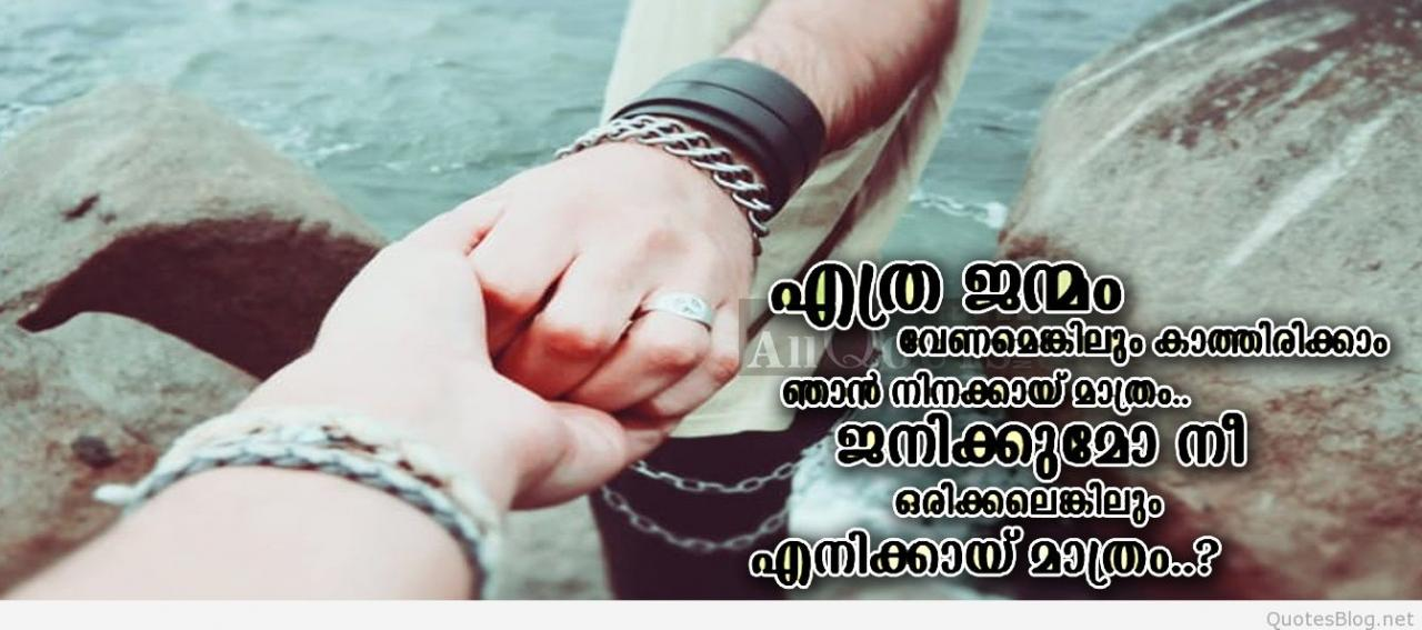 Best Broken Heart Love Quotes In Malayalam Hd Wallpapers Heart Touching Love Feelings Sayings Malayalam Quotes