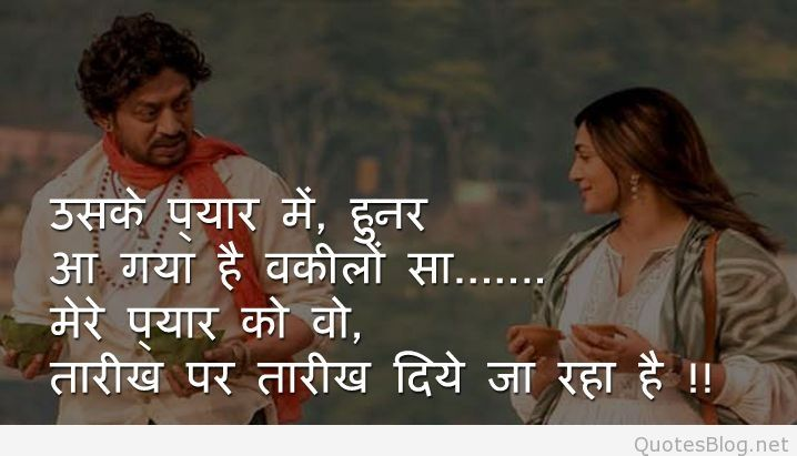 Best Love Quotes In Hindi True Love