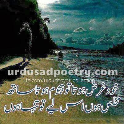 Khud Gharza Related Urdu Poetry