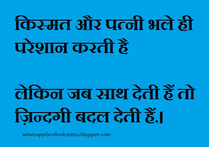 Love Quotes In Hindi For Wife Best Quote