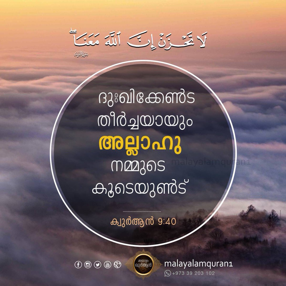 Malayalam Quran On Twitter Quran Quote Quoteoftheday Malayalam Islam Learn