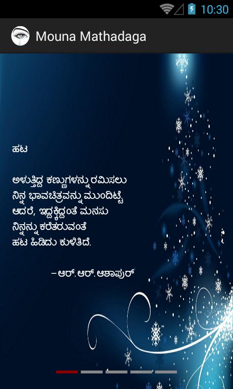 Image Result For Kannada Kavanagalu Images Download