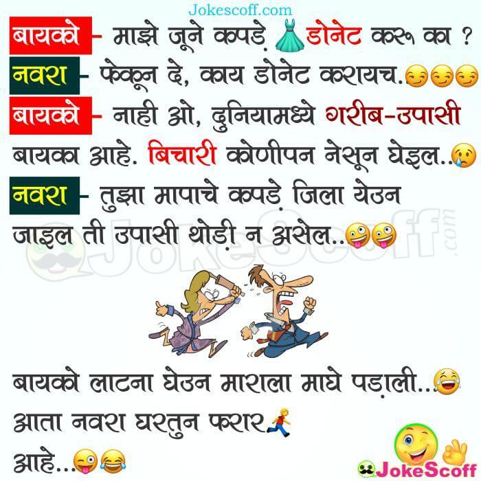 Donate Dresses Jokes In Marathi Husband Wife Marathi Jokes