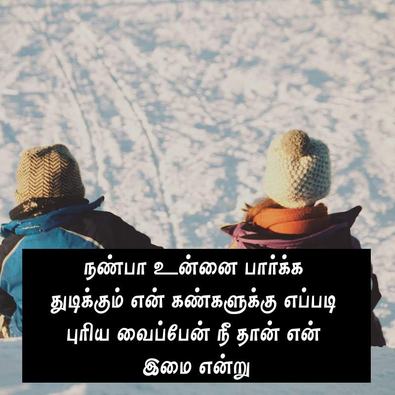 Friendship Quotes In Tamil With Images Natpu Kavipictures