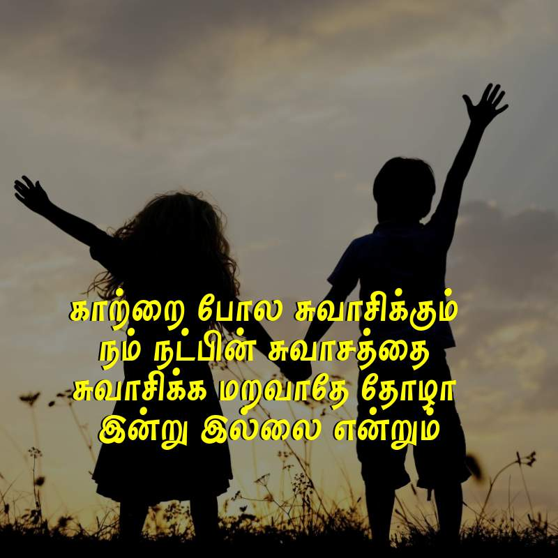 Friendship Quotes In Tamil With Images