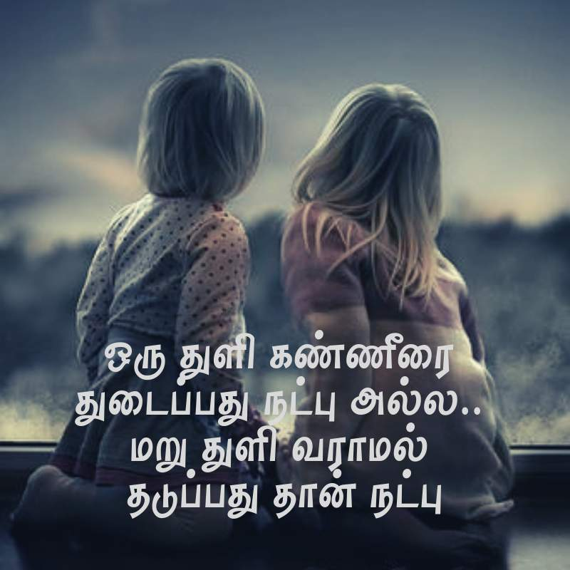Friendship Quotes Tamil Images