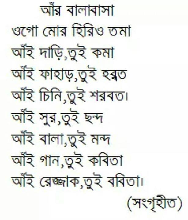 Some Times It Seems To Be Very Funny For Hearing There Are Many Jokes In Chittagong Language W Ver We Found Funny Poem By Chittagong