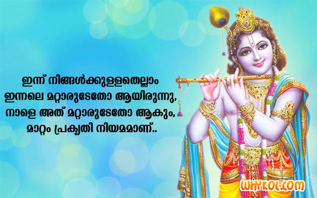 Gita Quotes In Malayalam Language