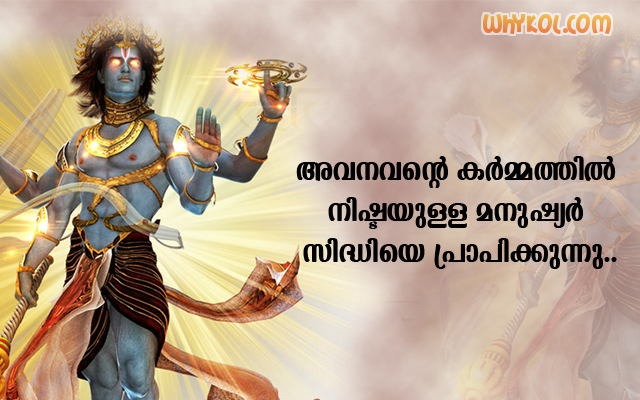 Gita Quotes Collection Hindu Religious Images