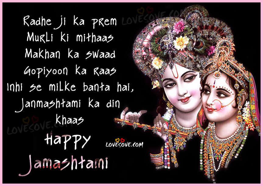 Krishna Janmashtami Messages Sms Wishes In Hindi English Dahi Handi Messages