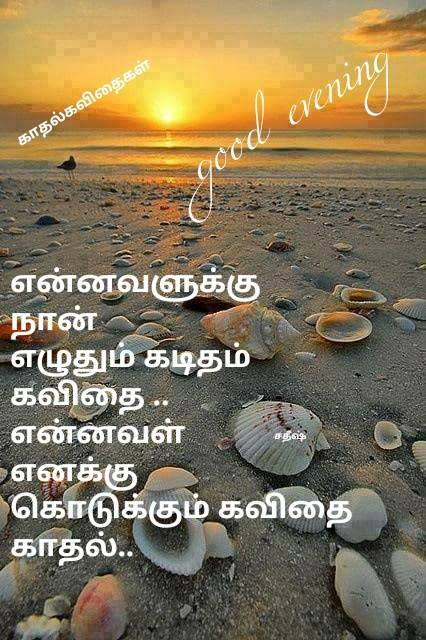 Image Result For Love Quotes Tamil