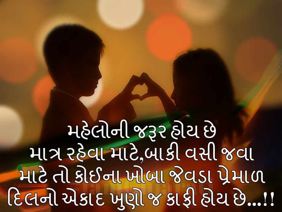 Gujarati Suvichar Love Mature Love Best Gujarati Status For Whatsapp Love Sad At Ude Bestat Ude Best Best Gujarati Status For Whatsapp