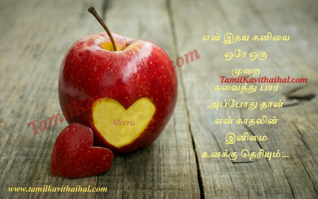 Image Result For Love Dp In Tamil