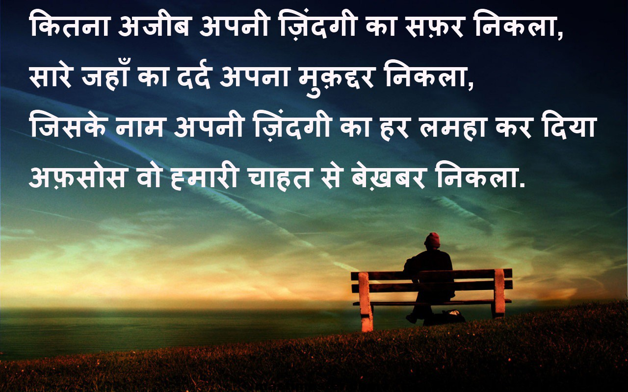Heart Touching Hindi Love Shayari For Girlfriend  Romantic Love Quotes