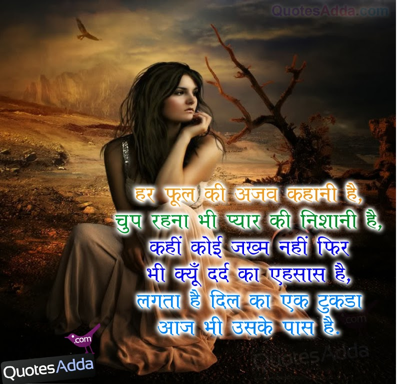 Quotes With English Best Love Wallpaper With Lovely Quotes In Hindi