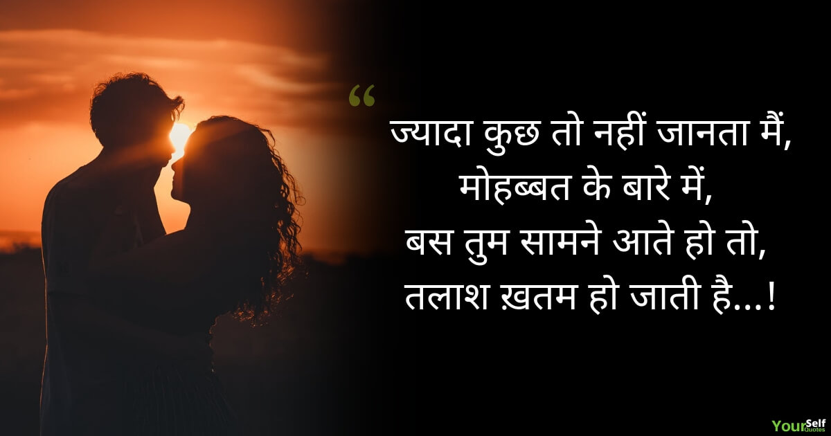 Hindi Love Quotes Status