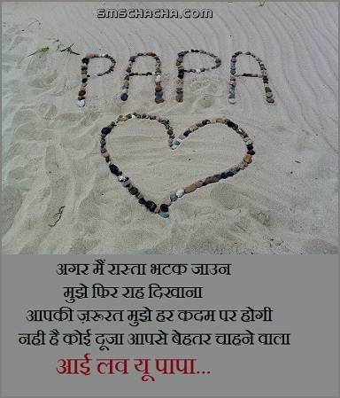 I Love You Papa Shayari Pic Whatsapp And Wall