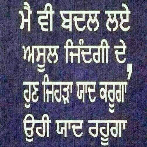 Image Result For Punjabi Love Images With Wordings