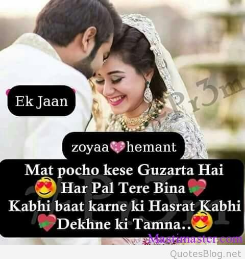 Images Of Love Couple With Quotes In Hindi Hover Me