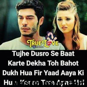 Short Hindi Love Message