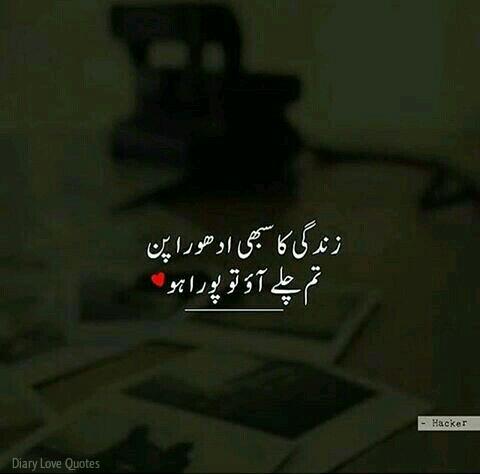 Best Urdu Shayari Sad Poetry Byer
