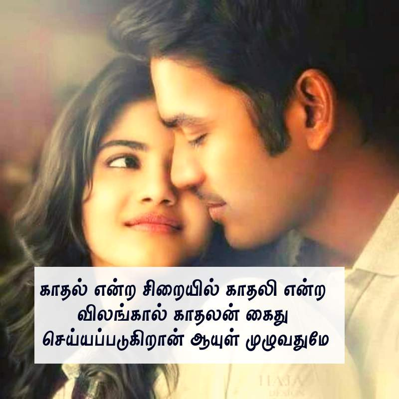 Images With Quotes In Tamil Movies