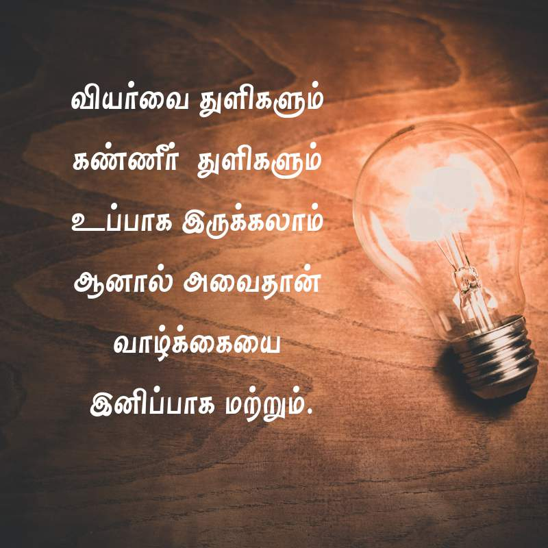 Inspirational Quotes In Tamil Language