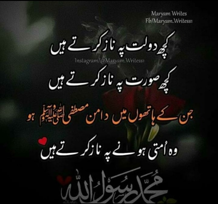 Islamic Quotes In Urdu Images