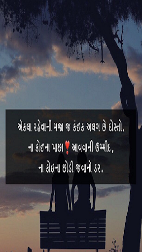 Gujarati Love Quotes Images Screens