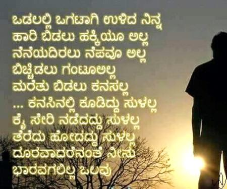 kannada quotes wallpapers hover me hover me