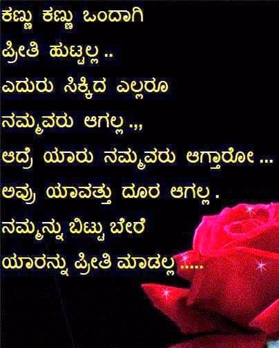 Kannadaquotesinkannadalanguage Jpg