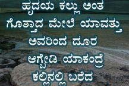 Sad Quotes About Love And Pain In Kannada Ssmatters