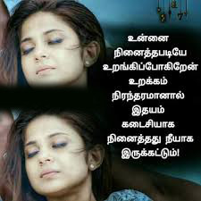 Tamil Love Status Images P O Pics Wallpaper Pictures Download