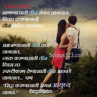 I Love You Kahane Me  Second Lagate Hai Par Use Sabit Karne Me Zindagi Lag