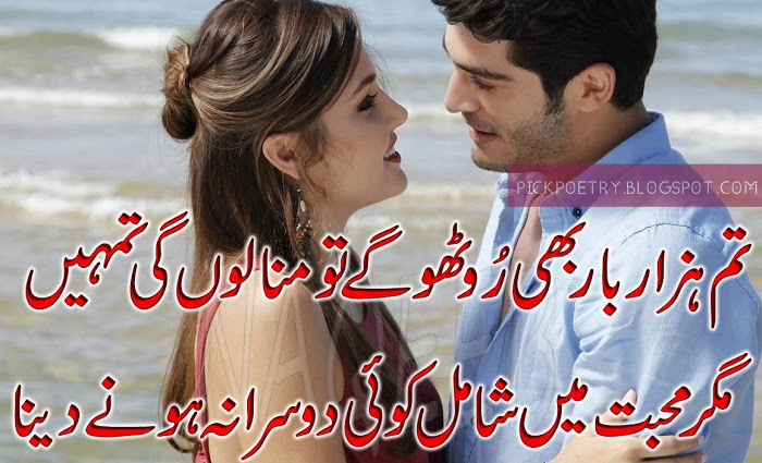 Latest Love Poetry In Urdu With Images