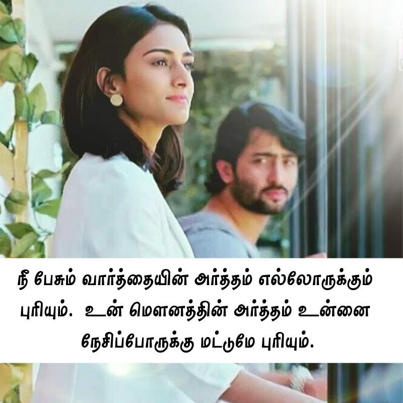 Love Images With Quotes In Tamil Movie