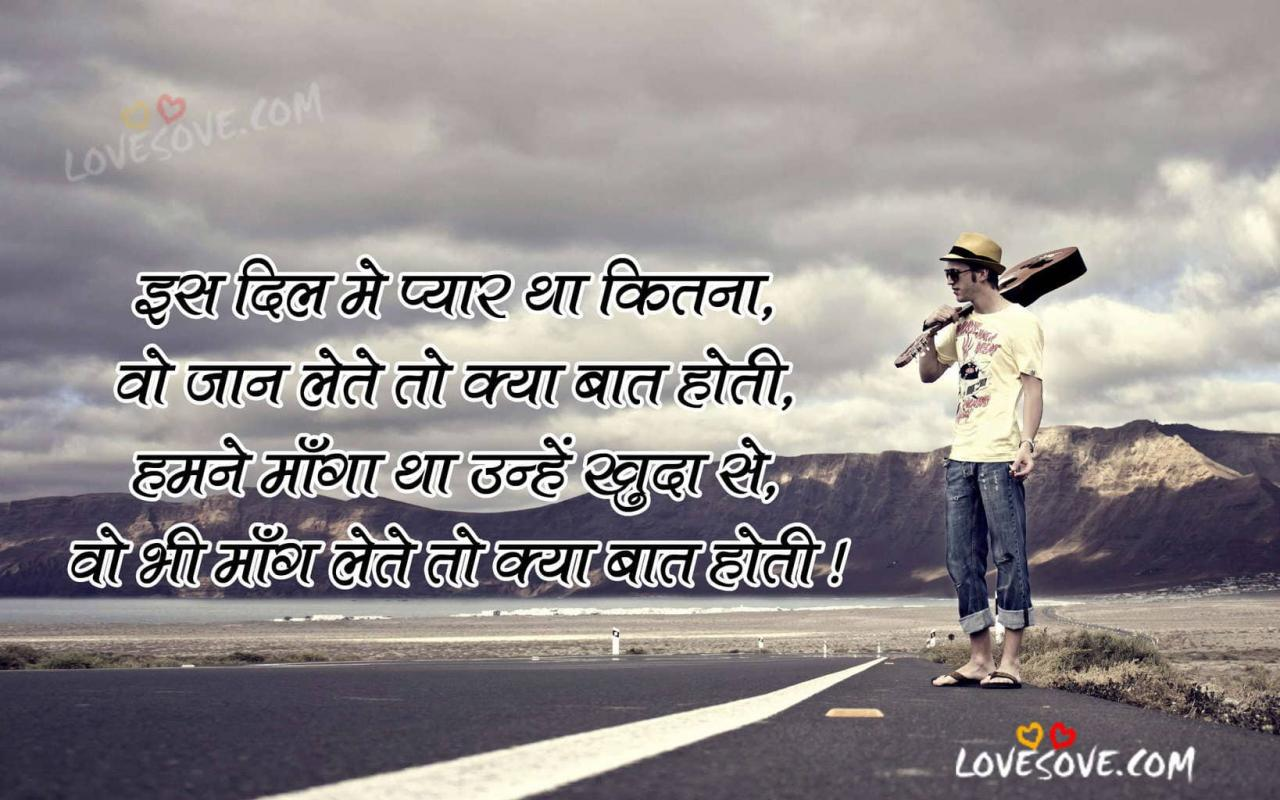 Sad Love Quote Hindi Quotes On Love In Hindi Sad Heart Touching Love Shayaris